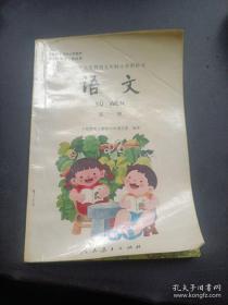 九年义务教育五年制小学教科书:语文 第一册