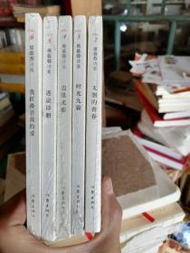 席慕容诗集2.3.4.5.6  五本合售