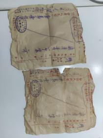 1952年。二个牙章的。购买发票。广州祥兴号