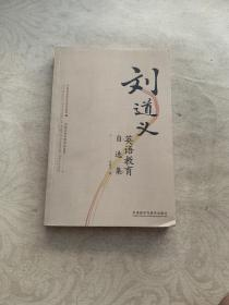 中国英语教育名家自选集:刘道义英语教育自选集