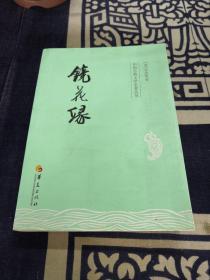 中国古典文学名著丛书:镜花缘