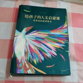 给孩子的人文启蒙课世界民间故事绘本(全4册):龙王的宝物、七彩乌鸦、女孩和影子、森林小屋【内页干净】