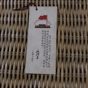 文革老书签 中国民航