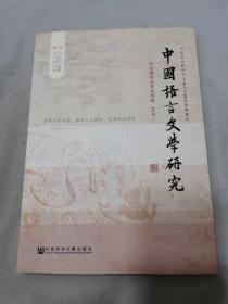 中國語言文學研究(2017年秋之卷,總第22卷)