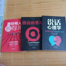 沟通的艺术:说话心理学+回话的艺术+跟任何人聊得来(共三册)