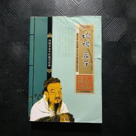 中华传世文萃:论语·孟子
