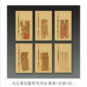 马王堆汉墓帛书书法(全套六册)