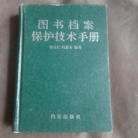 图书档案保护技术手册
