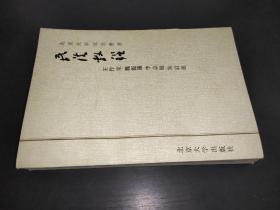 民法教程 北京大学试用教材