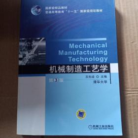 """普通高等教育""""十一五""""国家级规划教材:机械制造工艺学(第3版)"""