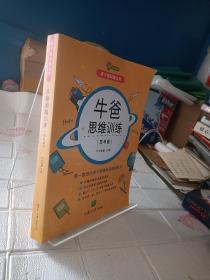 牛爸思维训练(四年级)(亲子脑锻炼丛书)