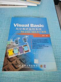 VisualBasic与分布式监控系统-RS232/485串行通信1cd