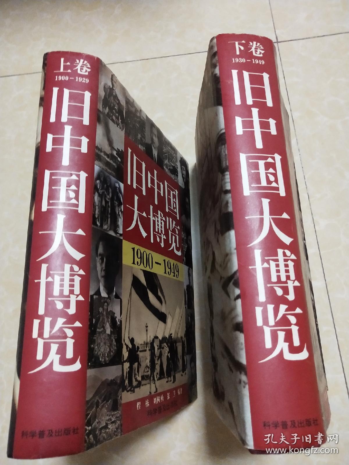 旧中国大博览