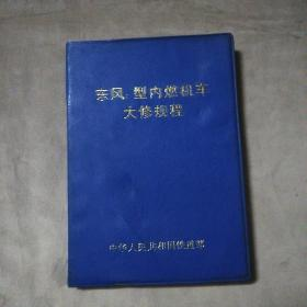 东风7型内燃机车大修规程