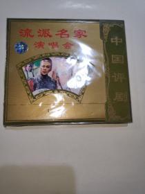 VCD【中国评剧流派名家演唱会  两碟装】全新未拆封