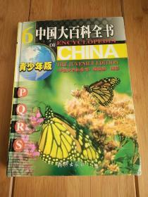 中国大百科全书青少年版6