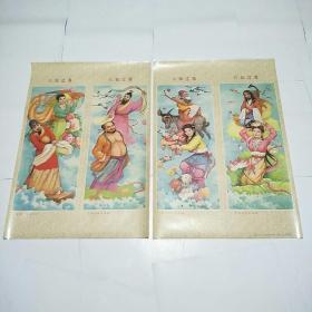 1986年2开四条屏年画宣传画:金铭作《八仙过海》2张一套全(上海人民美术出版社)