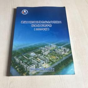 建设工程项目绿色安全文明施工标准化管理手册2020年版