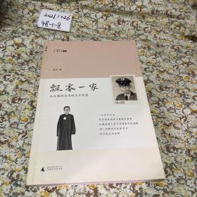 飘零一家:从大陆到台湾的父子残局