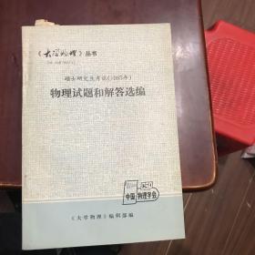 大学物理丛书::硕士研究生考试(1985年)物理试题和解答选编