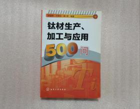 钛材生产、加工与应用500问