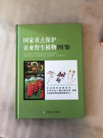 国家重点保护农业野生植物图鉴(精装)