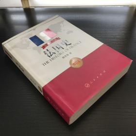 法国史(修订版):The history of France