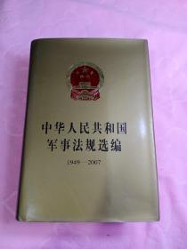 中华人民共和国军事法规选编