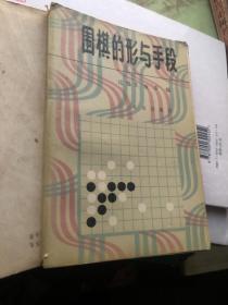 围棋的形与手段