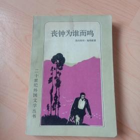 二十世纪外国文学丛书 丧钟为谁而鸣