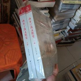 南宋宁波文化史 上下两册