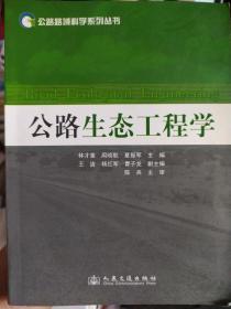 公路生态工程学