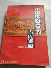 中国传统美学的当代阐释