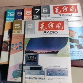 无线电 1988 2.5.6.7.8.9.12 七本合售