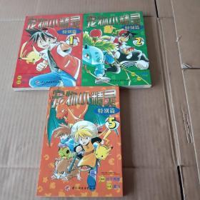 宠物小精灵  特别篇(1.2.5),共三册合售