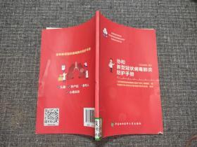 协和新型冠状病毒肺炎防护手册