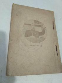 大时代的熔炉-华东军事政治大学介绍【1950年版,32开88页……缺封面封底,正文完整】,