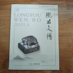 陇右文博2020.4