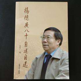 杨德广八十自述自选《签名本》