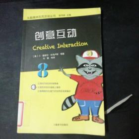 头脑奥林匹克活动丛书:创意互动