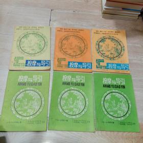 按摩与导引 1987 1-6期(6本合售)双月刊