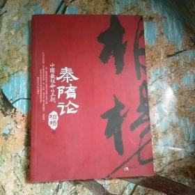 中国最短命的王朝:秦隋论