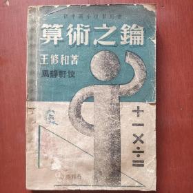 民国版《算术之论》王修和 民国三十八年出版 馆藏 书品如图.