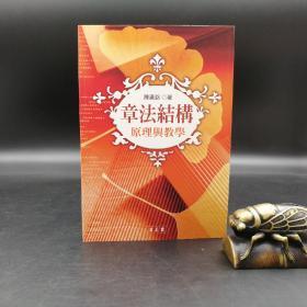 特惠·台湾万卷楼版 陈满铭 《章法结构原理与教学》