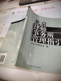 北京律师事务所管理指引