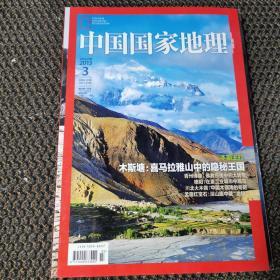 中国国家地理 2013.3  总第629期
