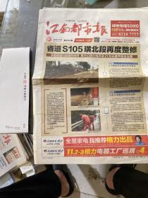 江南都市报2019.10.29