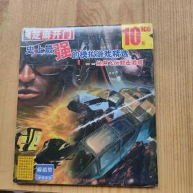 芝麻开门系列软件(2301)史上最强的模拟游戏精选-经典飞行射击游戏 1CD