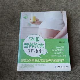 孕期营养饮食每日指导(平未翻阅无破损无字迹)