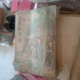 民国年间《绣像仿宋完整本 古本红楼梦120回》四册一套全,彩图封面、内有图,品佳